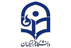 نحوه برگزاری آزمون پایان ترم دانشگاه فرهنگیان استان