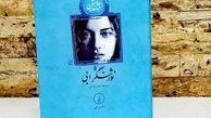 «نورثنگر ابی» رمانی سرگرمکننده و هجویهای بر داستان گوتیک
