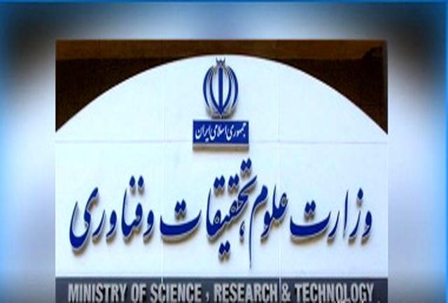 پیام تبریک وزارت علوم برای آغاز سال تحصیلی 1399-1400