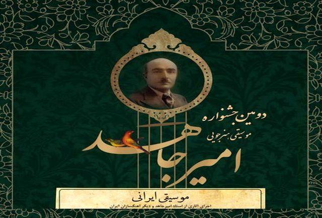 جشنواره موسیقی به نام امیر جاهد و به یاد محمد معین/ عوامل اجرایی و معرفی داوران منتشر شد