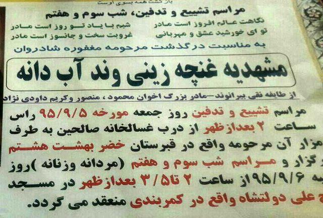 پیام تسلیت سرمربی تیم فوتبال خیبرخرم آباد به محمود داودی نژاد