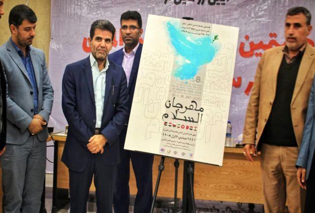 پوستر هشتمین جشنواره بین المللی شعر سپید عربی اروند رونمایی شد