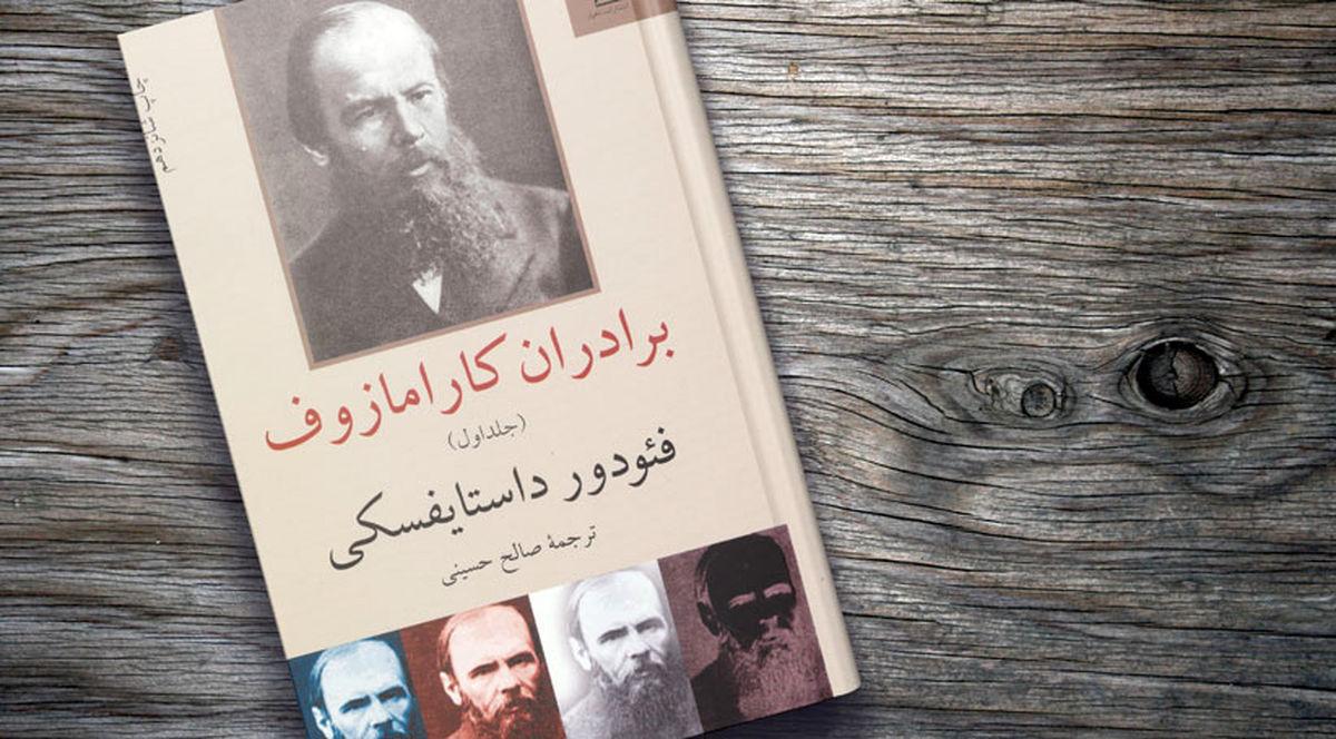 «برادران کارامازوف» یکی از تحسینشدهترین رمانهای تاریخ