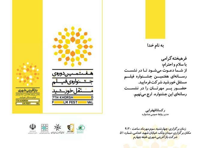 فیلمهای منتخب بخشهای مستند و مجموعه مستند جشنواره «فردا» معرفی شد