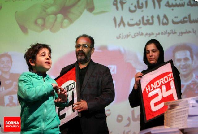اهدای پیراهن هادی نوروزی و کتاب یادبود دکتر کاتوزیان برای آزادی کودکان و نوجوانان کانون اصلاح و تربیت