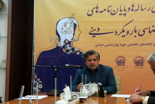 جشنواره ملی پایان نامه های روانشناسی با رویکرد دینی در مشهد برگزار میشود