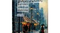 «یادداشتهای زیرزمینی» داستایوفسکی رمانی خارقالعاده با ضدقهرمانی از جنس انسانهای امروزی