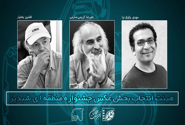 اسامی هیات انتخاب و داوری بخش عکس جشنواره منطقهای سینمای جوان«شبدیز»