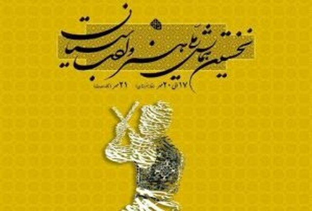 همایش ملی ادب و هنر سیستان برگزار می شود