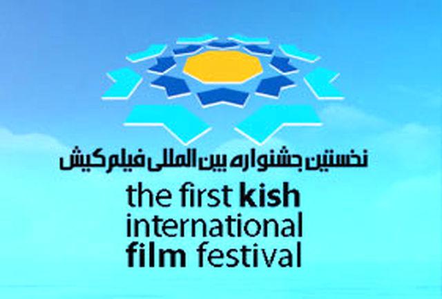 جشنواره بینالمللی فیلم کیش پذیرای فیلمهای دینی است