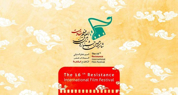 1260 اثر به بخش بینالملل شانزدهمین جشنواره بینالمللی فیلم مقاومت رسید
