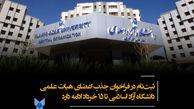 ثبتنام در فراخوان جذب اعضای هیات علمی دانشگاه آزاد اسلامی تا ۱۵ خرداد ادامه دارد