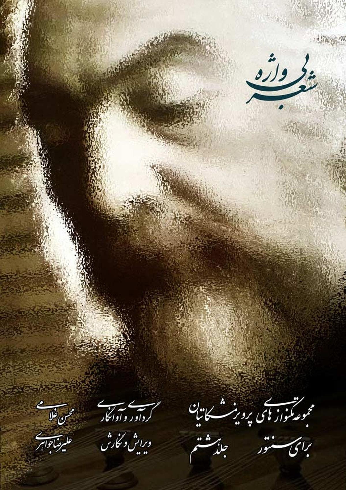 شعر بی واژه پرویز مشکاتیان منتشر شد
