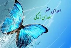 اهداء عضو شهروند شفتی