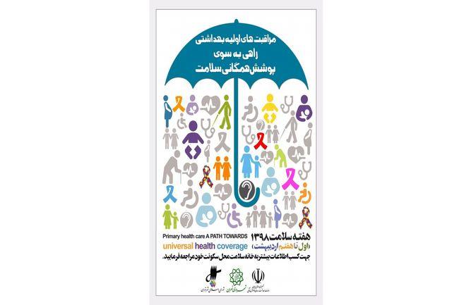 اجرای50 عنوان ویژه برنامه برای شهروندان به مناسبت هفته ملی سلامت
