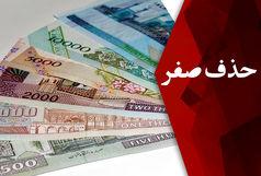 پیشنهاد حذف چهار صفر از پول ملی در دستور کار قرار گرفت