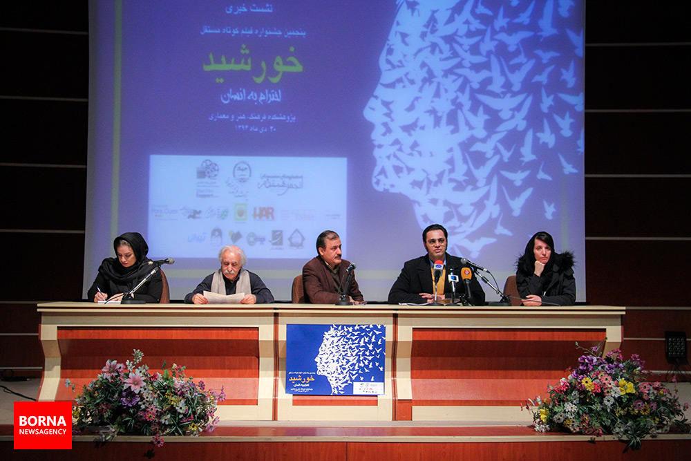 نشست+خبری+پنجمین+جشنواره+فیلم+کوتاه+مستقل+خورشید