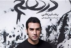 «رضا یزدانی» خواننده تیتراژ یک مسابقه تلویزیونی شد