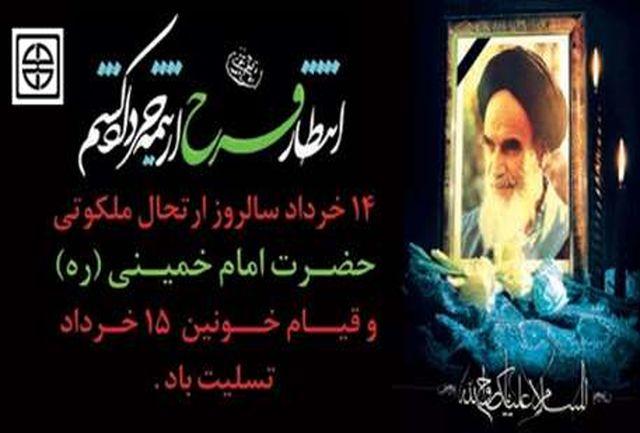 مراسم گرامیداشت سالگرد 14 و 15 خرداد در قزوین برگزار می شود