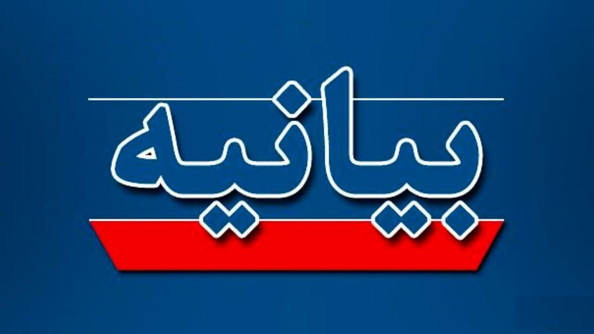 بیانیهٔ جبههٔ اصلاحات ایران در دفاع از استقلال کانون وکلا