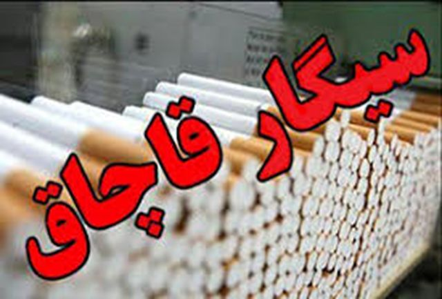 خودروی حامل سیگار و تنباکوی قاچاق متوقف شد