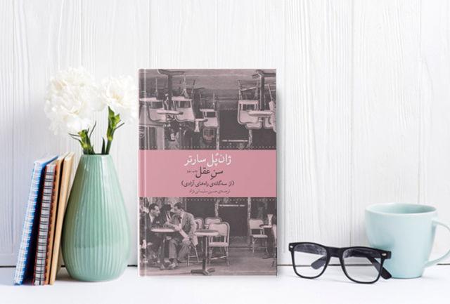 بررسی مفهوم آزادی در رمان «سن عقل» ژان پل سارتر