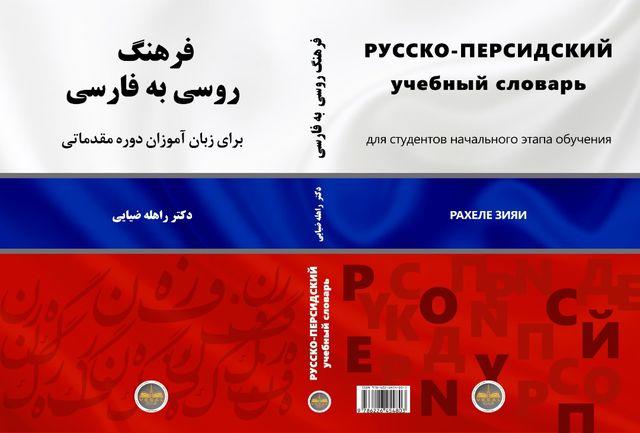 """کتاب """"فرهنگ روسی به فارسی"""" منتشر شد"""