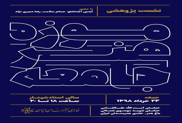 نشست پژوهشی «موزه، هنر، جامعه» در خانه هنرمندان ایران برگزار می گردد