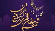 حضرت علی (ع) چه خصلت هایی را مخصوص روزه داران می دانند؟