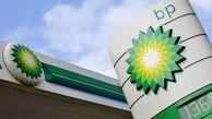 بیپی به فعالیت در زمینه نفت و گاز ادامه میدهد