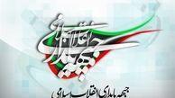 انتخابات اعضای شورای مرکزی حزب پایداری انقلاب اسلامی برگزار شد