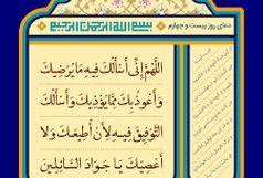 تفسیر دعای روز بیست و چهارم ماه رمضان