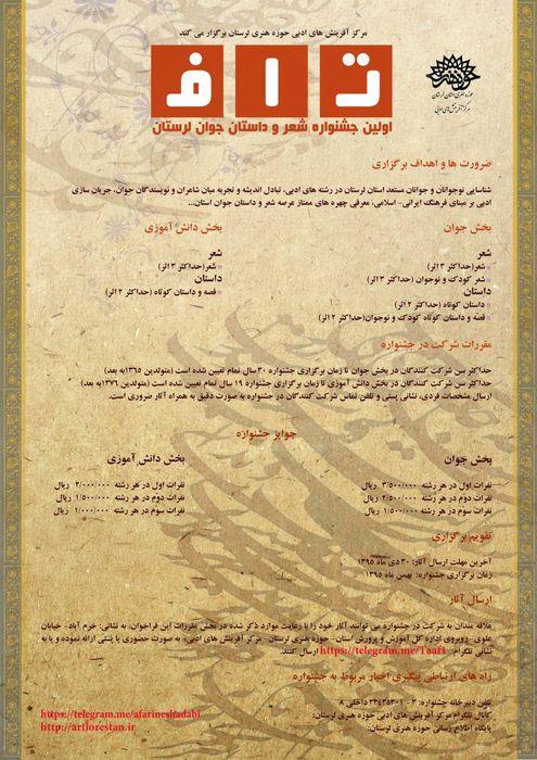 """اعلام فراخوان اولین جشنواره شعر و داستان جوان استان با عنوان """"تاف"""""""