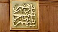 اسامی منتخبان شورای اسلامی شهر طالقان