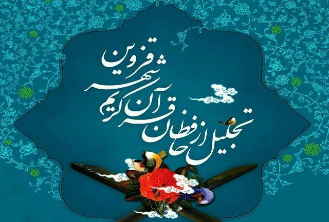 برگزاری بیستمین مرحله تجلیل از حافظان قرآن کریم قزوین