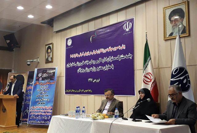 جلسه مشترک اداره کل ورزش و جوانان و روسای هیئت های ورزش استان تهران