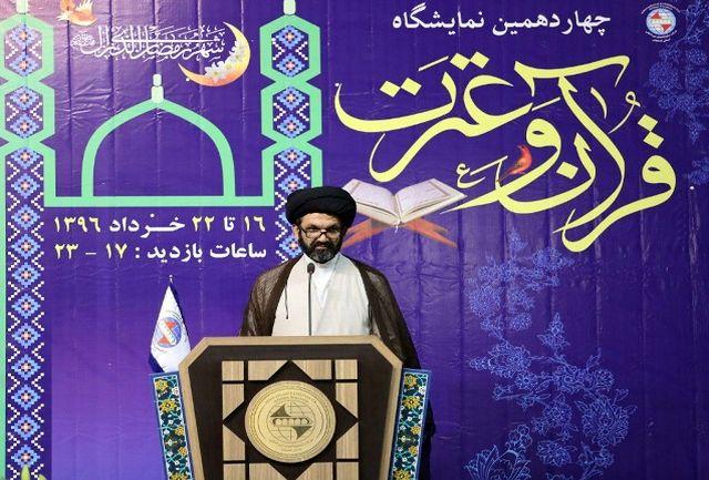 پیام آیت الله مظاهری به مناسبت افتتاحچهـاردهمین نمایشگاه قرآن و عترت