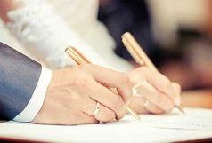 ازدواج دختران زیر 13 سال و پسران کمتر از 16 سال ممنوع