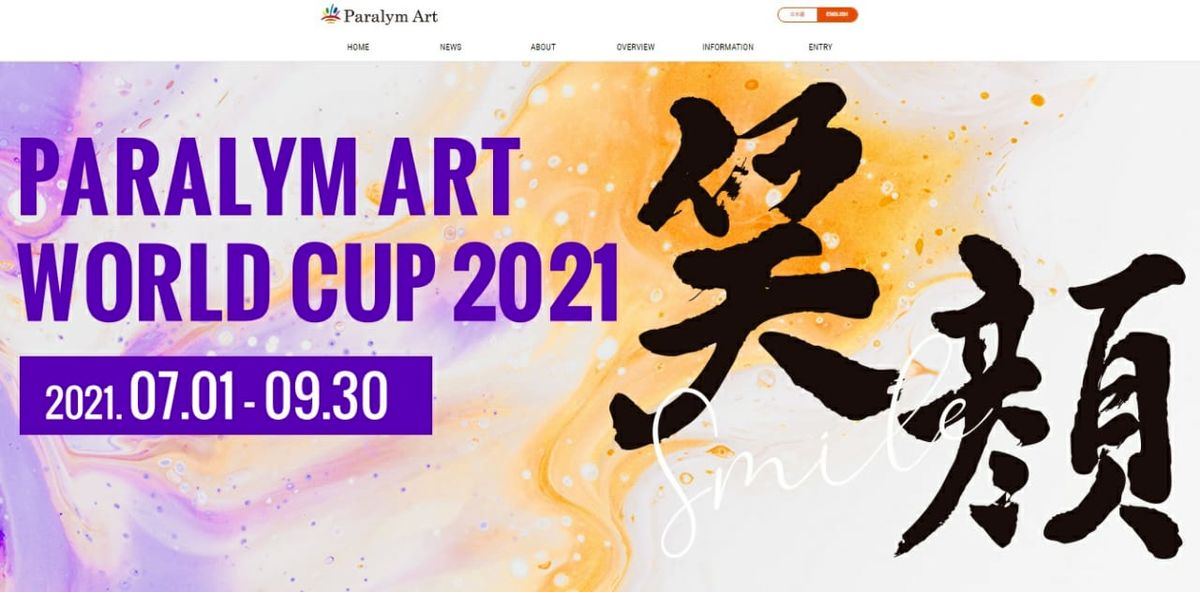 ایران در جشنواره جهانی کم توانان 2021 توکیو شرکت می کند