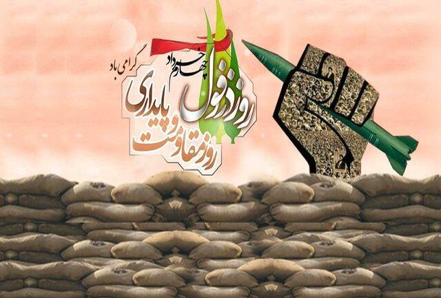 پیام استاندار خوزستان به مناسبت ۴ خرداد روز مقاومت و پایداری مردم دزفول