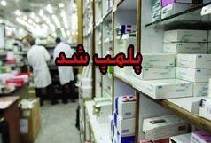 ۲ فروشگاه تجهیزات پزشکی متخلف  در قزوین پلمپ شد