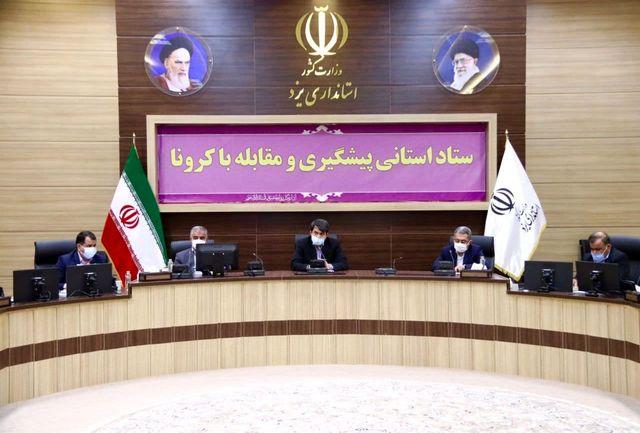 اعمال محدودیتهای جدید کرونایی برای شهرهای زرد استان/ یزد در وضعیت هشدار