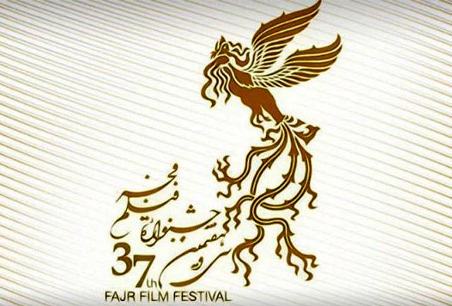 نامزدهای سی و هفتمین دوره جشنواره فجر اعلام شدند
