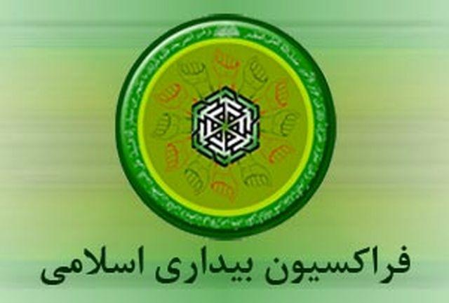 فراکسیون بیداری اسلامی مجلس به دیدار مراجع قم  رفتند