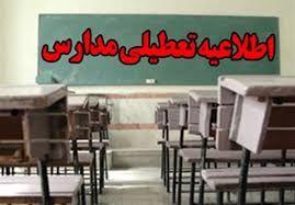 مدارس ابتدایی ومهدهای کودک اصفهان تعطیل شد