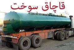 کشف ۲۹ هزار گازوئیل قاچاق در شهرستان سراوان