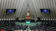 دستور کار جلسه مجلس/  بررسی وضعیت استخراج رمزارزهای جهان روا در دستور است