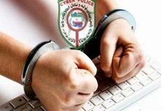 دستگیری شرور فضای مجازی در فنوج