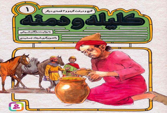 مژگان شیخی «کلیلهودمنه» را با زبانی ساده روایت کرد