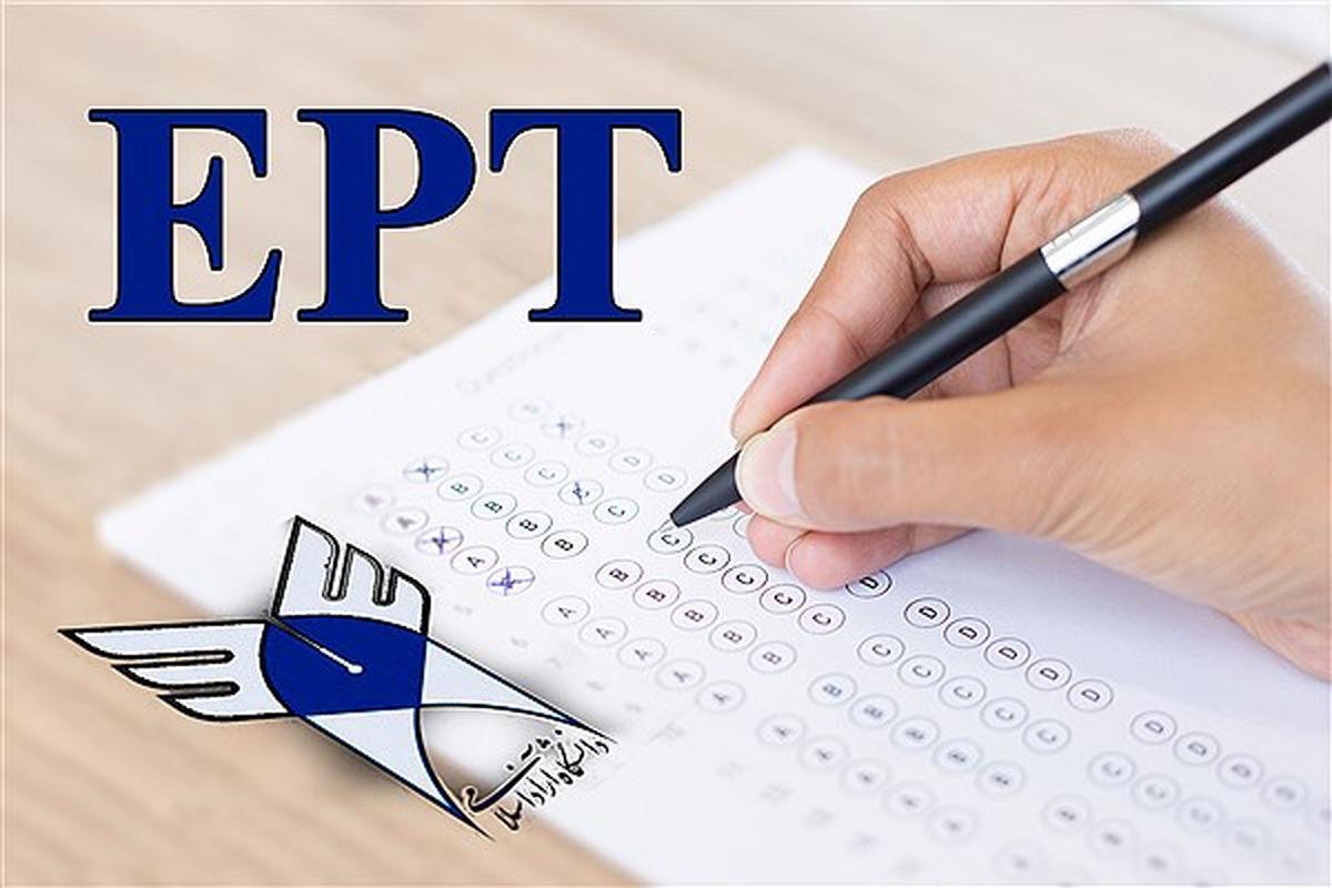جزئیات نمره قبولی آزمون زبان انگلیسی EPT دانشجویان دانشگاه آزاد اسلامی اعلام شد